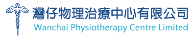 灣仔物理治療中心 Wanchai Physiotherapy Centre Limited
