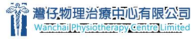 灣仔物理治療中心 Wanchai Physiotherapy Centre